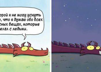 20 комиксов про Вирма — дракона, которому не чуждо ничто человеческое (21фото)