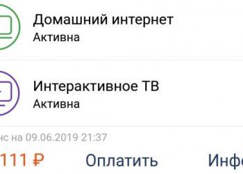 """""""Ростелеком"""" и """"надежная"""" защита от вирусов (4 скриншота)"""