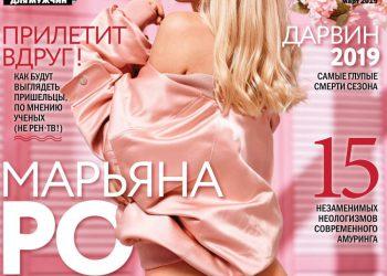 Откровенная фотосессия Марьяны Ро для журнала Maxim (7 фото)