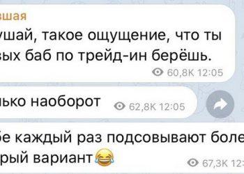 Парень из Воронежа опубликовал провокационное объявление о знакомстве и разозлил девушек (10фото)