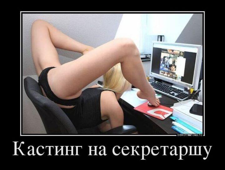 Кастинг на секретаршу.