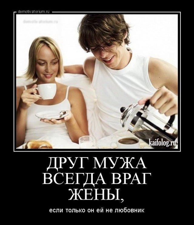 Друг мужа-всегда враг жены, если только он ей не любовник.