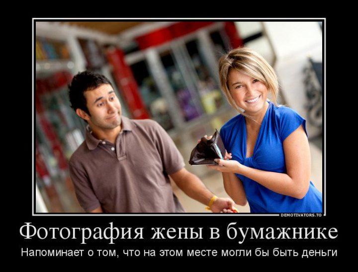 Фотография жены в бумажнике. Напоминает о том, что на этом месте могли бы быть деньги.