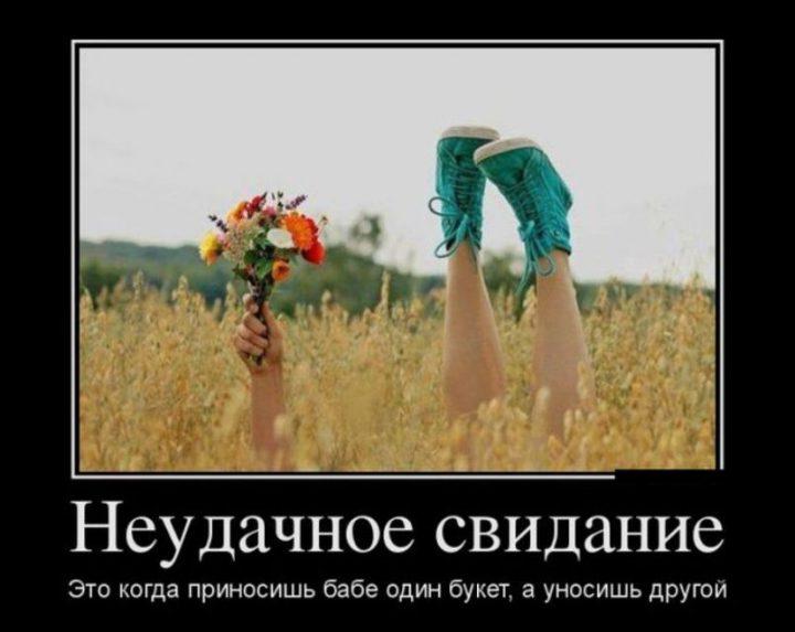 Неудачное свидание- это когда приносишь бабе один букет, а уносишь другой.
