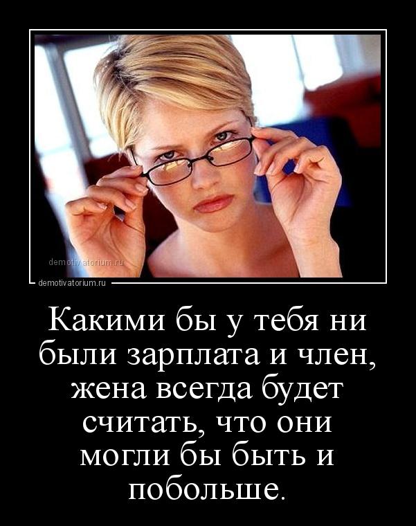 Какими бы у тебя ни были зарплата член, жена всегда будет считать, что они могли бы быть и побольше.
