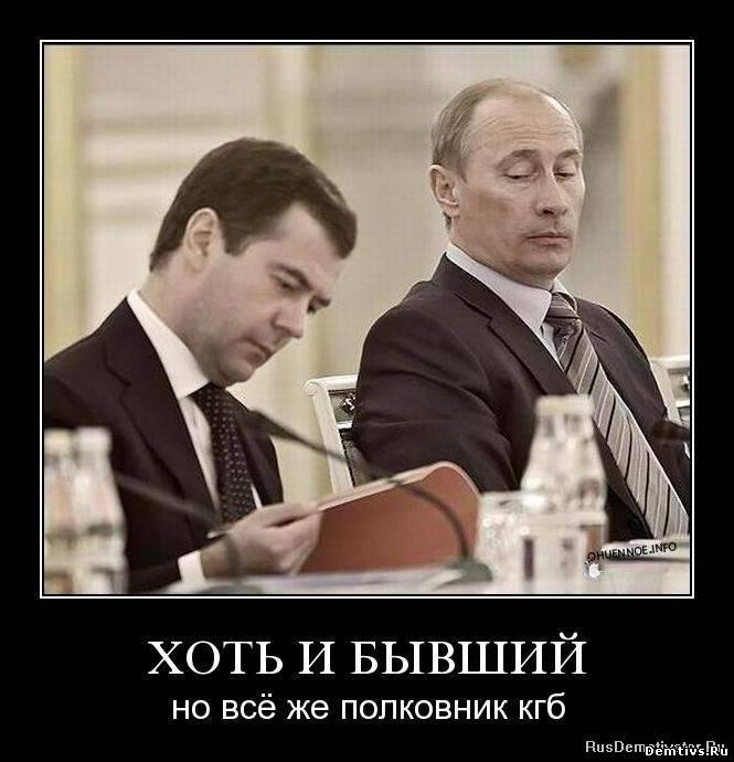 Хоть и бывший, но все же полковник КГБ.