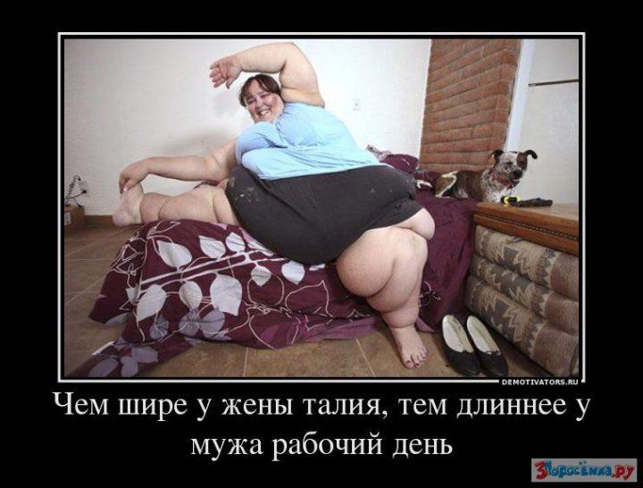 Чем шире у жене талия, тем длиннее у мужа рабочий день.
