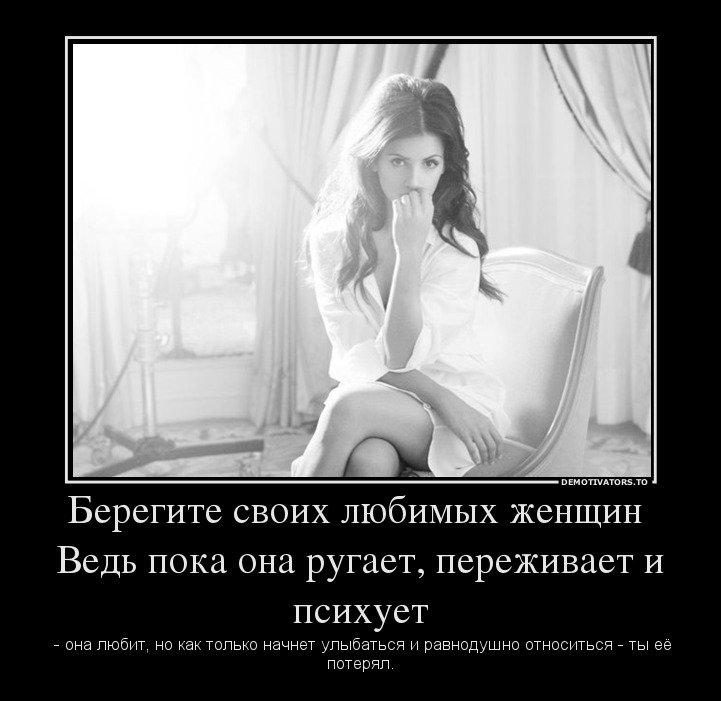 Берегите своих любимых женщин. Ведь пока она ругает, переживает и психует-она любит, но как только начнет улыбаться и равнодушно относиться-ты ее потерял.