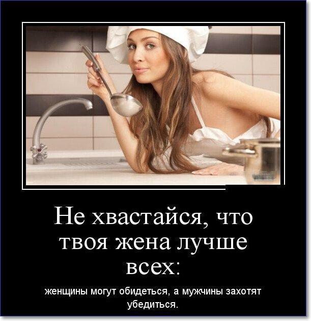 Не хвастайся, что твоя жена лучше всех: женщины могут обидеться, а мужчины захотят убедиться.