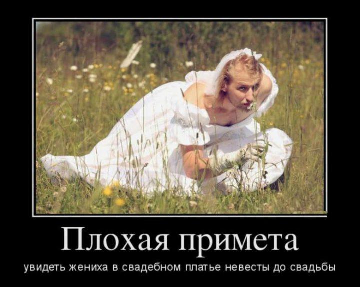 Плохая примета- увидеть жениха в свадебном платье невесты до свадьбы.