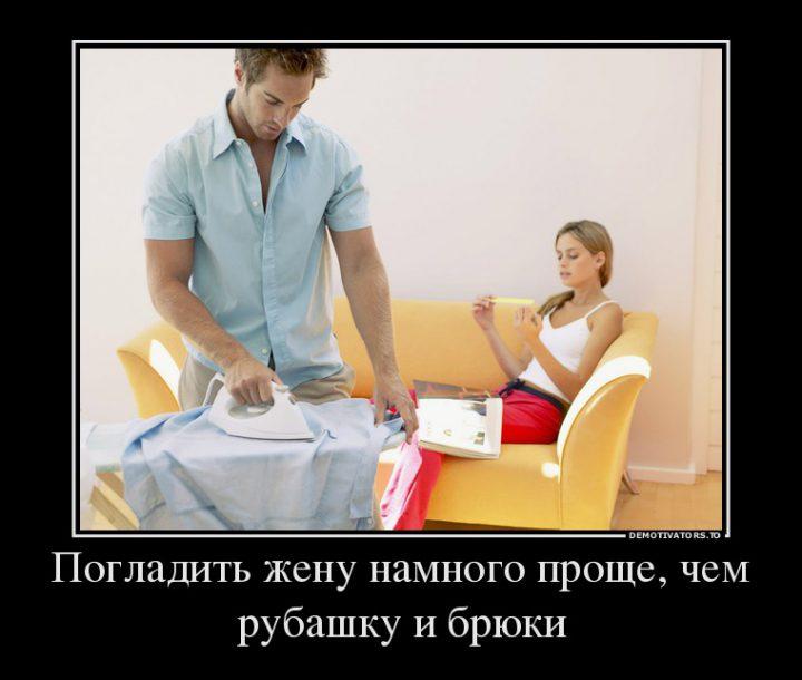 Погладить жену намного проще, чем рубашку и брюки.
