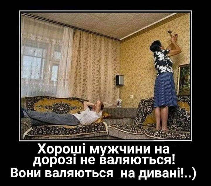 Хорошие мужчины на дороге не валяются! Они валяются на диване!