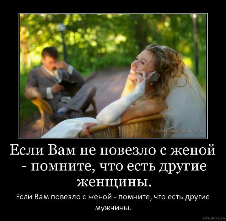 Если вам не повезло с женой - помните, что есть другие женщины. Если вам повезло с женой-помните, что есть другие мужчины.