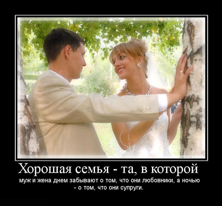 Хорошая семья-та, в которой муж и жена днем забывают о том, что они любовники, а ночью -о том, что они супруги.