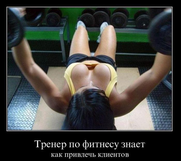 Тренер по фитнесу знает- как привлечь клиентов.