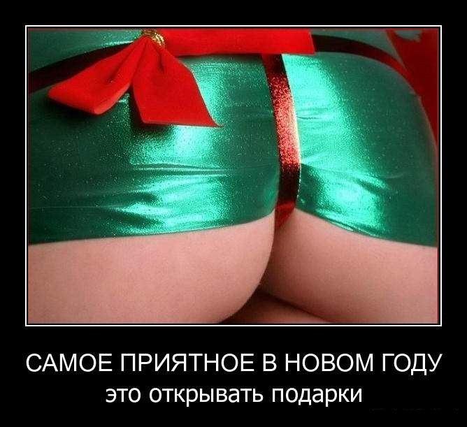Самое приятное в новом году- это открывать подарки.