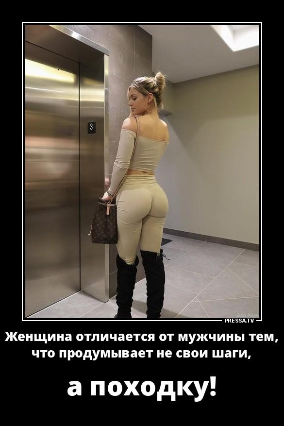 Женщина отличается от мужчины тем, что продумывает не свои шаги, а походку!