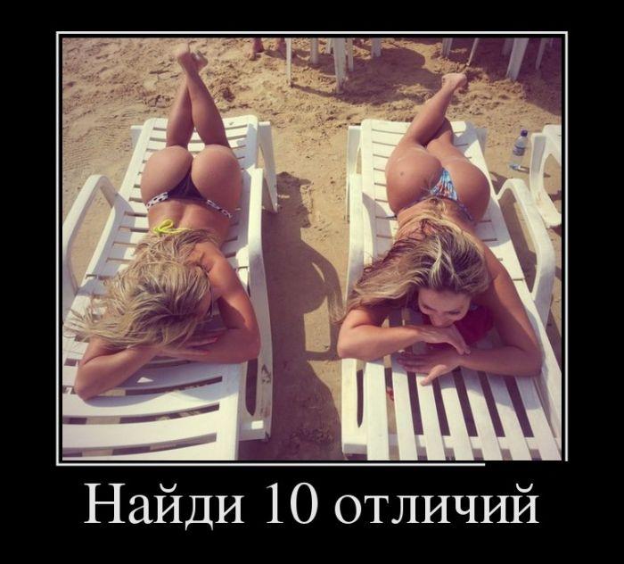 Найди десять отличий.