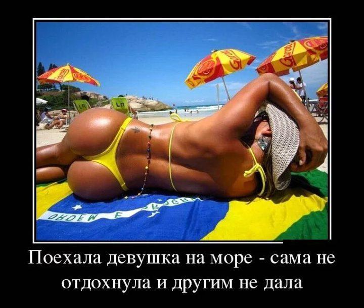 Поехала девушка на море-сама не отдохнула и другим не дала.