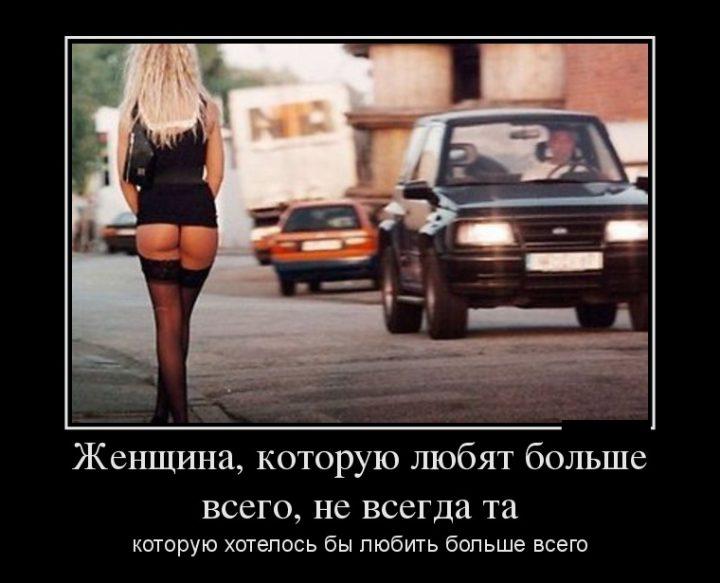 Женщина, которую любят больше всего, не всегда, которую хотелось бы любить больше всего.
