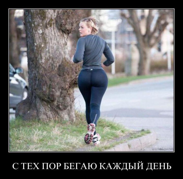 С тех пор бегаю каждый день.