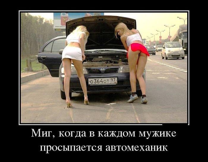 Миг, когда в каждом мужике просыпается автомеханик.
