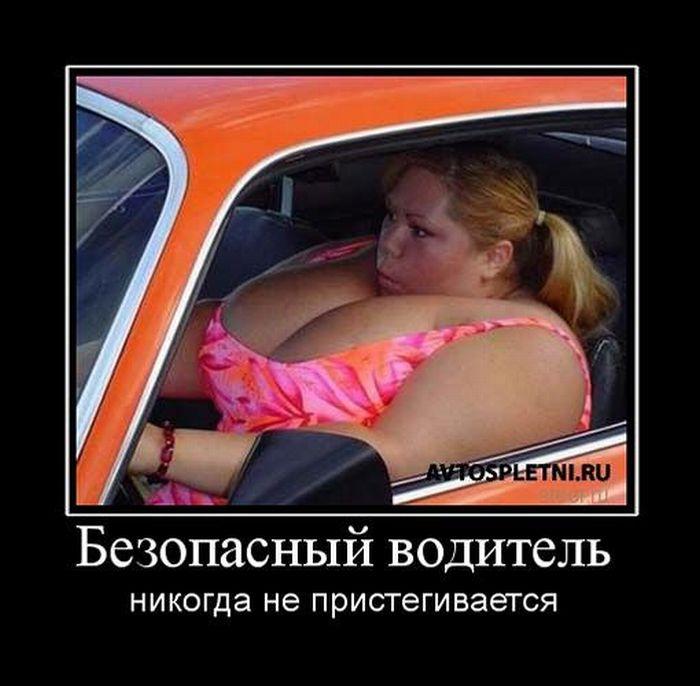 Безопасный водитель никогда не пристегивается.