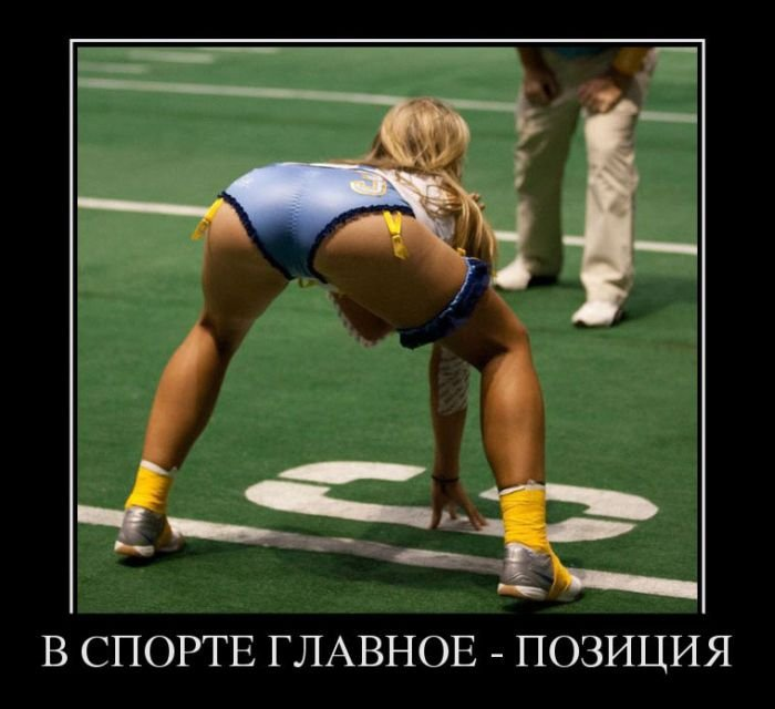 В спорте главное - позиция.