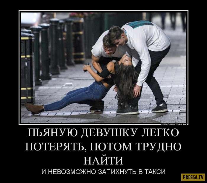 Пьяную девушку легко потерять, потом трудно найти, и невозможно запихнуть в такси