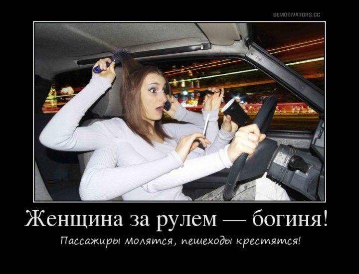 Женщина зав рулем-богиня!Пассажиры молятся, пешеходы крестятся!