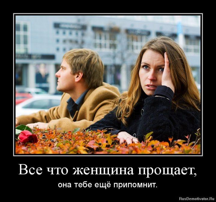 Все что женщина прощает, она тебе припомнит.