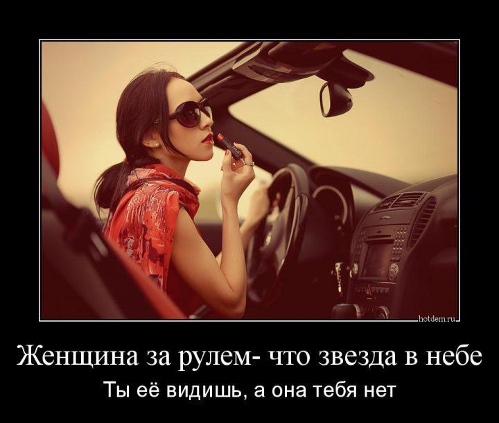 Женщина за рулем-что звезда в небе. Ты ее видишь, а она тебя нет.