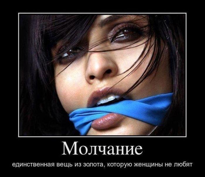 Молчание - единственная вещь из золота, которую женщины не любят.