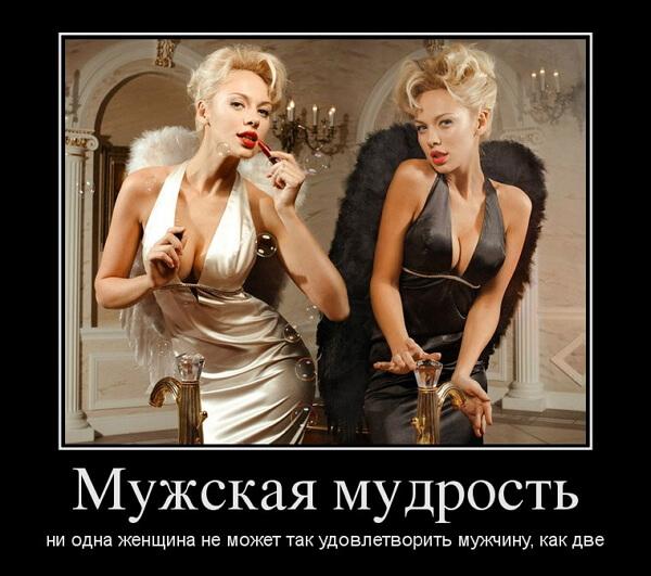 Мужская мудрость - ни одна женщина не может так удовлетворить мужчину, как две.
