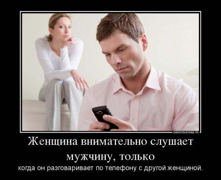 Женщина внимательно слушает мужчину, только когда он разговаривает по телефону с другой женщиной.