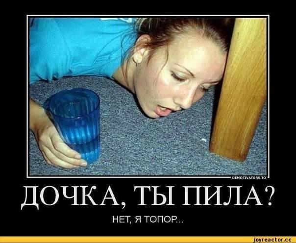 Дочка ты пила? Нет, я топор...