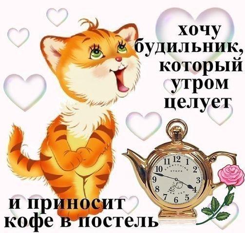 Хочу будильник, который утром целует и приносит кофе в постель.