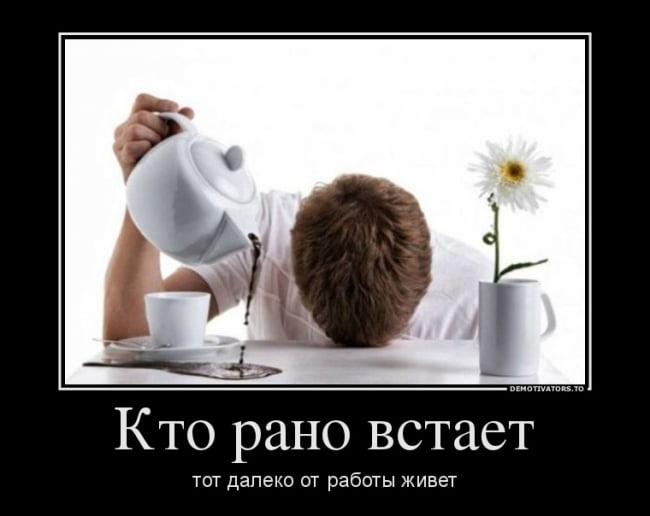 Кто рано встает тот далеко от работы живет.
