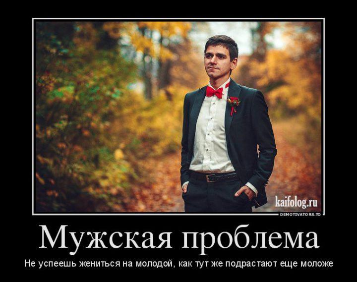 Мужская проблема- не успеешь жениться на молодой, как тут же подрастают еще моложе.