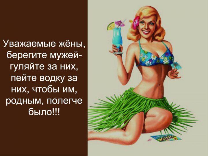 Уважаемые жены, берегите мужей-гуляйте за них, пейте водку за них, чтобы им, родным, полегче было!!!