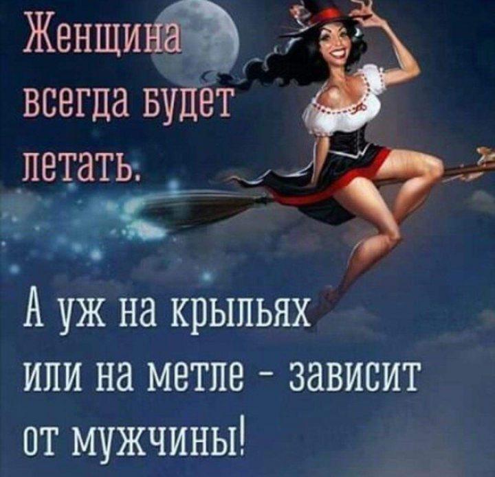 Женщина всегда будет летать. А уж на крыльях или на метле-зависит от мужчины!