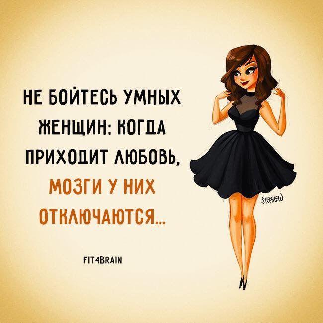 Не бойтесь умных женщин: когда приходит любовь, мозги у них отключаются...