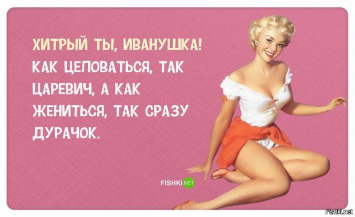 Хитрый ты, Иванушка! Как целоваться, так Царевич, а как женится, так сразу дурачок.