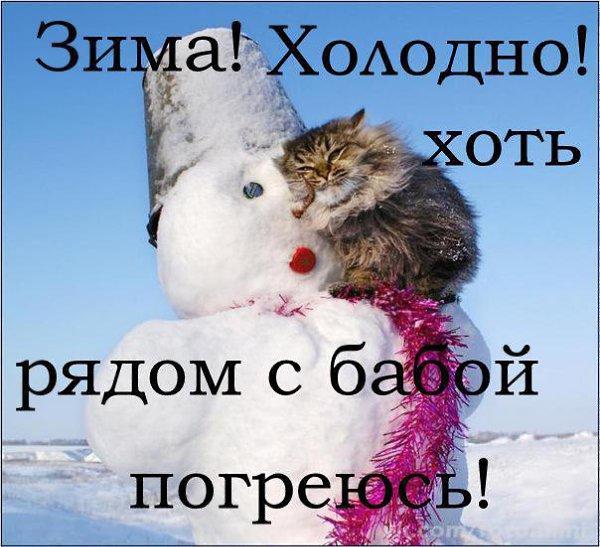 Зима! Холодно! хоть рядом с бабой погреюсь!