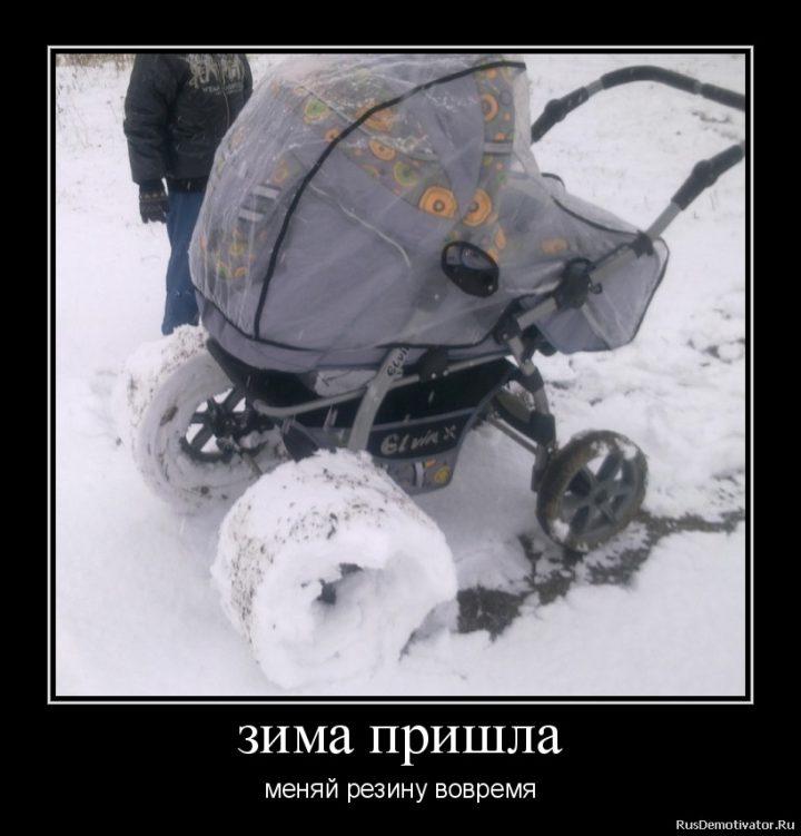 Зима пришла, меняй резину вовремя.