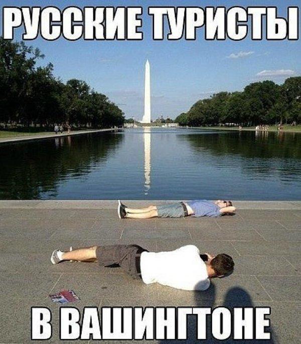 Русские туристы в Вашингтоне.