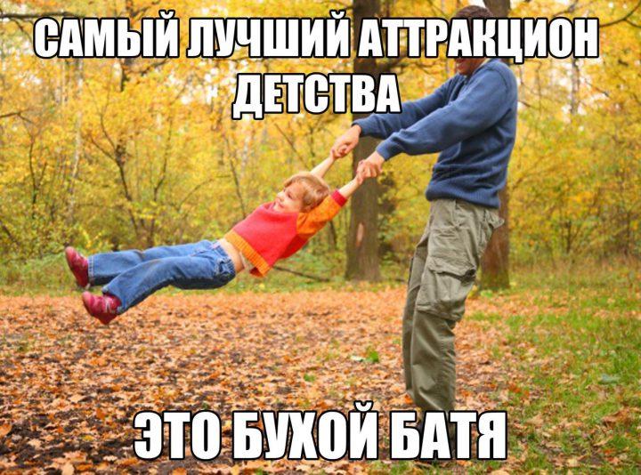 Самый лучший аттракцион детства - это бухой батя.