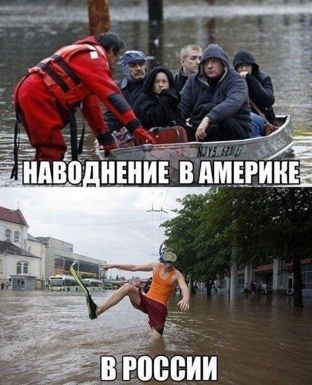 Наводнение в Америке-и в России.