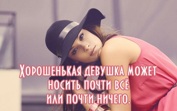 Хорошенькая девушка может носить почти все или почти ничего.