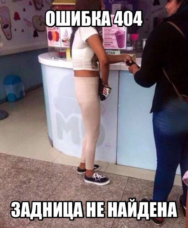 Ошибка 404.